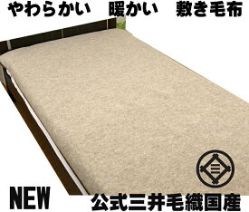 暖かい 敷き 毛布 シルク ヤク 敷き毛布 シングルサイズ 公式三井毛織 日本製 送料無料 YASU401