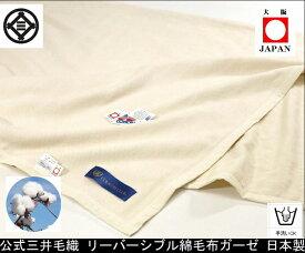 シングル 綿毛布 & ガーゼケット リバーシブルケット 公式三井毛織 送料無料 オフホワイト天然色 140x190cm S2-826