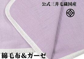 シングル 綿毛布 & ガーゼケット リバーシブルケット 公式三井毛織 送料無料 S2-825