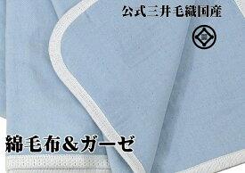 ダブルサイズ 綿毛布 & ガーゼケット リバーシブルケット 公式三井毛織 送料無料 S2-825