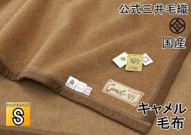 洗える キャメル 毛布 公式三井毛織国産 ウールマーク付き ポリシャー仕上げ 送料無料 J-200