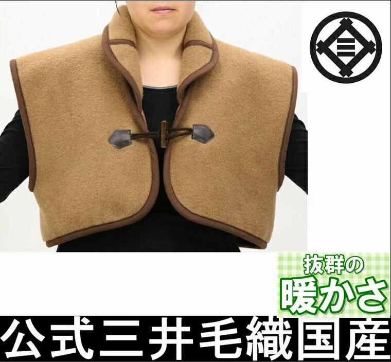 三井毛布 キャメルかたあて/肩当て/かた当て 洗える ウールマーク付き 送料無料