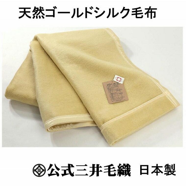 わけあり/天然ゴールド家蚕シルク毛布(毛羽部)【シングルサイズ】公式三井毛織国産 二重織り毛布 無染色 金色