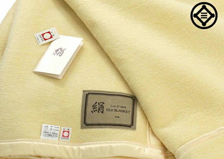 襟元絹 極み 家蚕 シルク毛布 黄金まゆ 絹毛布 シングルサイズ 公式三井毛織 国産 二重織り毛布 無染色YS909 送料無料