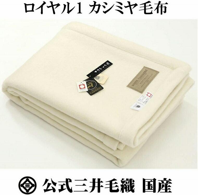ロイヤル1 カシミヤ毛布(毛羽部) シングル アラシャン産カシミヤ毛布 公式三井毛織 国産 送料無料