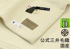 ロイヤル1 カシミヤ毛布(毛羽部) ダブルサイズ アラシャン産カシミヤ毛布 公式三井毛織 国産 送料無料