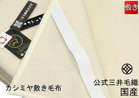 ロイヤル1 カシミヤ敷き毛布 アラシャン産 カシミヤ 敷き毛布 105x205cm 公式三井毛織 国産 送料無料 AU3916
