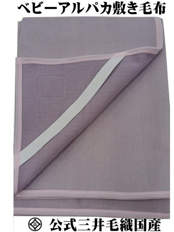 【わけあり/染めムラ】シングル ベビー アルパカ敷き毛布 公式 三井毛織 国産 敷き毛布 パープル色