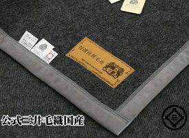 【わけあり/小織りキズ】【ダブルサイズ】公式 三井毛織 毛布 ブランケット メリノウール毛布 ウールマーク付き 国産 ダブル 180x200cm 黒色 送料無料