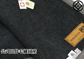 公式 三井毛織 ブランケット メリノ ウール 毛布 メリノウール 100% 国産 シングル 140x200cm ブラック色 送料無料