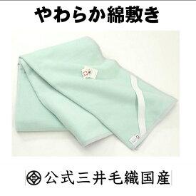 やわらか 純 敷き 綿毛布 シングル 公式三井毛織国産 送料無料