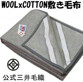暖かい 洗える 敷き毛布 ダブルサイズ 140x205cm 公式三井毛織国産 送料無料 ME143