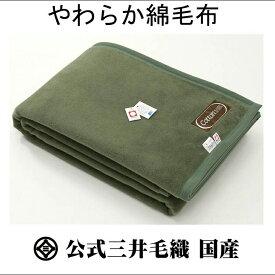 純 綿毛布 シングル たて糸も横糸も綿100% 公式三井毛織 日本製 送料無料 C505