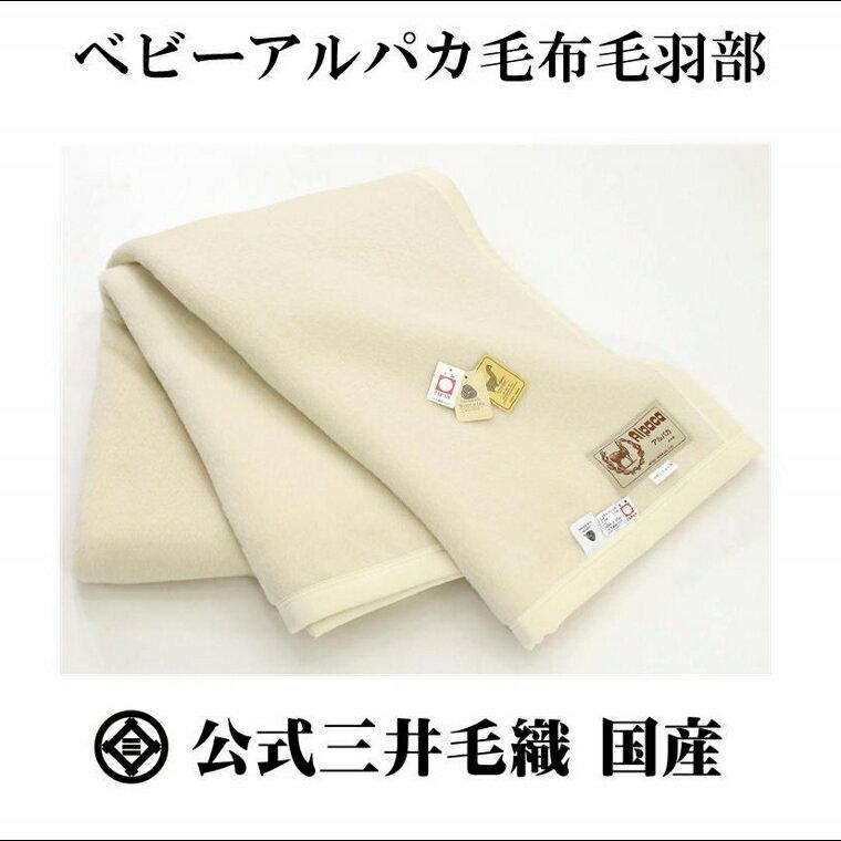 シングル ベビー アルパカ毛布 ウールマーク付き 公式 三井毛織 国産 送料無料 ナチュラルホワイト