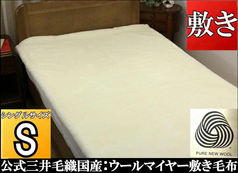 敷毛布パット シングルサイズ ホワイト色 メリノ ウールマイヤー毛布 洗える 日本製 【送料無料】
