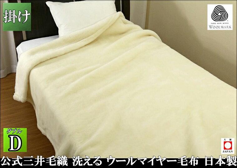 掛け ダブル白 メリノ ウールマイヤー毛布 洗える 日本製 オフホワイト天然色