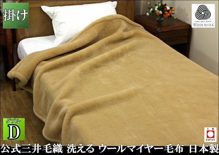掛け ダブルサイズ ベージュ色 メリノ ウールマイヤー毛布 洗える 日本製 送料無料【autumn_D1810】