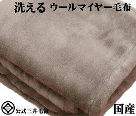 お得お徳/掛け シングル メリノ ウール マイヤー 毛布 洗える 公式三井毛織国産 送料無料 4304 YHA