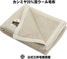 カシミヤ 混 メリノ ウール毛布 公式三井毛織国産 送料無料 EX101 ベージュ色
