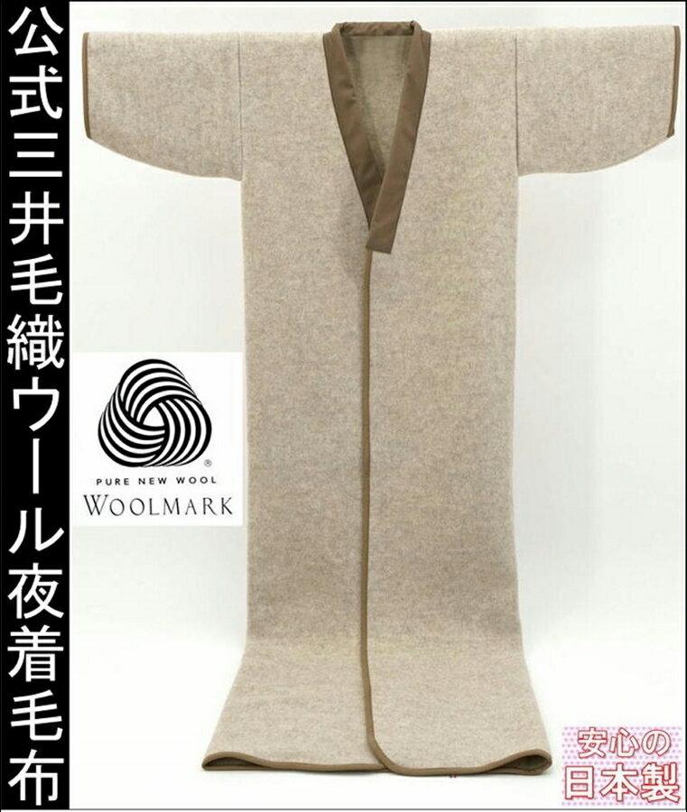 日本製 夜着 ウール 無染色毛布かいまき ウールマーク付き 公式三井毛織 送料無料 二重織り毛布夜着 140x190cm
