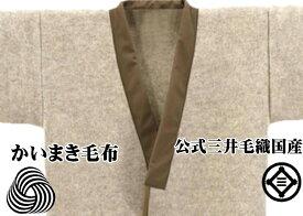 再入荷/日本製 夜着 無染色 ウール毛布 かいまき ウールマーク付き 公式三井毛織 140x190cm 送料無料