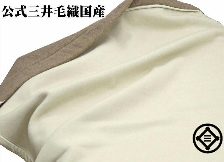 シングル カシミヤ毛布と ウール毛布の リバーシブル 毛布 【Cashmere/Wool】 送料無料