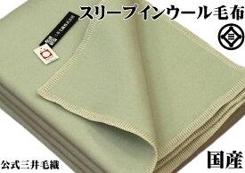 スリープインウール毛布 あたたかい 毛布 140x200cm シングル 公式三井毛織国産 E405 グリーン色 送料無料