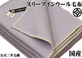 スリープインウール毛布 あたたかい 毛布 140x200cm シングル 公式三井毛織国産 E405 ラベンダー色 送料無料