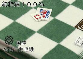 シングル 純粋 綿毛布 綿100% 公式三井毛織国産 送料無料 市松柄 CO909N