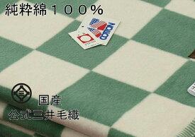【小判】 純粋 綿毛布 綿100% ハーフサイズ 100x140cm 公式三井毛織国産 送料無料 市松柄 CO909GH