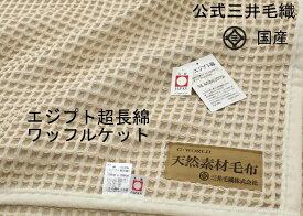 公式三井毛織国産 エジプト 超長綿 綿 ワッフルケット シングル 150x200cm 送料無料 無漂白 無染色 CO916