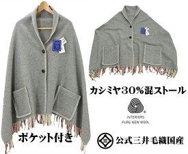 公式三井毛織国産 カシミヤ 30%混 ブランケット ショール ポケット付き 送料無料 AE521P グレー色