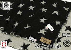わけあり/織りキズ小/公式 三井毛織 毛布 ブランケット メリノ ウール毛布 ウールマーク付き 国産 シングル 140x200cm 黒色 星柄 送料無料
