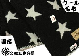 【ポイント10倍】公式三井毛織 毛布 ブランケット メリノ ウール毛布 国産 シングル 140x200cm 黒色 星柄 送料無料
