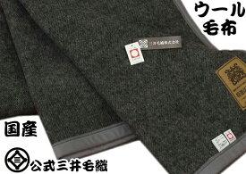 入荷/毛布 暖かい ブランケット メリノウール ダブル 180x210cm 公式三井毛織国産 黒色 送料無料 E4126D