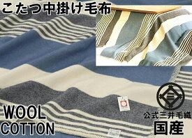 【約95x190cm】 洗える 大判 ひざ掛け 毛布 天然素材100% 公式三井毛織国産 送料無料 EC96 BU