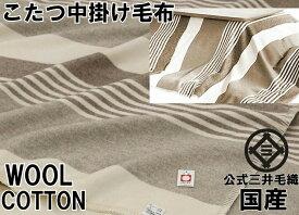 【大判 ひざ掛け 毛布】 洗える 天然素材100% 公式三井毛織国産 送料無料 EC96 VE