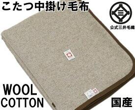 【正方形】 洗える こたつ 毛布 天然素材100% 公式三井毛織国産 送料無料 E94