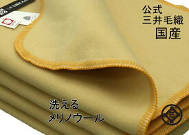 洗える メリノ ウール毛布 (毛羽部) セミダブルサイズ 160x210cm ウールマーク付 公式三井毛織国産 黄色 送料無料 W500S