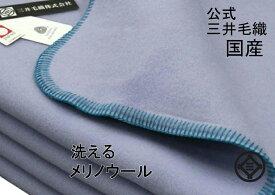わけあり/染め色間違い/洗える メリノ ウール毛布 (毛羽部) シングルサイズ 140x200cm ウールマーク付 公式三井毛織国産 ブルー色 送料無料 W500S