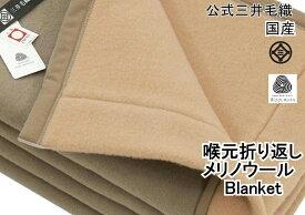 メリノ ウール毛布 (毛羽部) シングルサイズ 140x200cm ウールマーク付 公式三井毛織国産 ベージュ色 送料無料 E415X