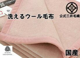 洗える メリノ ウール毛布 (毛羽部) シングルサイズ 140x200cm ウールマーク付 公式三井毛織国産 ピンク色 送料無料 E2906