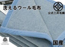 洗える メリノ ウール毛布 (毛羽部) シングルサイズ 140x200cm ウールマーク付 公式三井毛織国産 ブルー色 送料無料 E2906