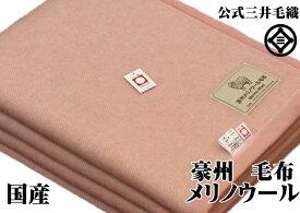 洗える 毛布 メリノ ウール シングル 140x200cm 公式三井毛織国産 ピンク色 送料無料 E2906