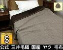 三井毛布 シングル 毛布 カシミヤ タッチの ヤク毛布 (毛羽部) ウールマーク付 140x200cm 二重織り毛布 送料無料