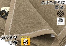 再入荷/お得な価格/カシミア毛布 洗える カシミヤ毛布 二重織り毛布 シングル 公式三井毛織 国産 送料無料