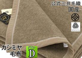 再入荷/カシミヤ カシミヤ毛布(毛羽部) ダブルサイズ 180x210cm ウールマーク付 公式三井毛織国産 送料無料