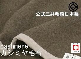 カシミヤ カシミヤ毛布(毛羽部) ダブルサイズ 180x210cm ウールマーク付 公式三井毛織国産 送料無料 CA102W