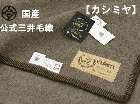 お得な価格/洗える カシミア毛布 カシミヤ毛布 シングル 公式三井毛織 国産 送料無料 A3930