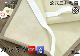 カシミヤ 敷き 毛布 【敷き クイーンサイズ】 公式三井毛織国産 送料無料 A268Q